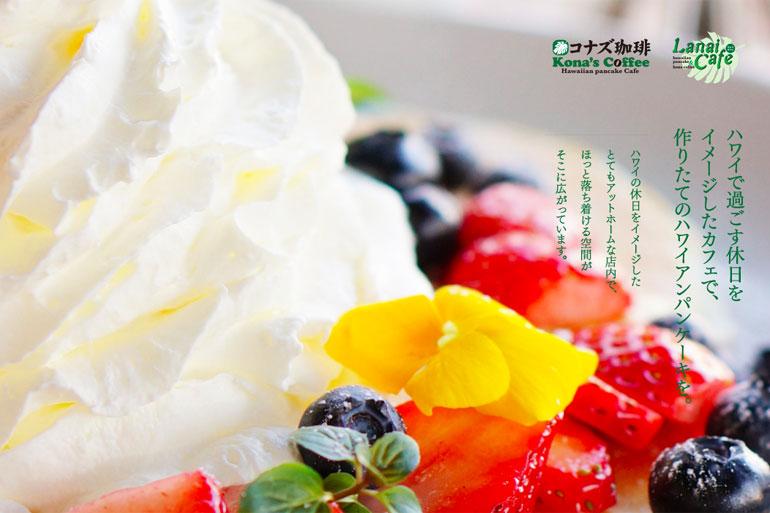 ハワイアンテイストの「コナズ珈琲東浦和店」3月29日オープン
