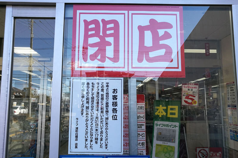 「ライフ浦和白幡店」が1月31日で閉店