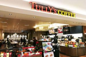 タリーズコーヒー 浦和パルコ店、5月25日からテイクアウトのみで営業再開