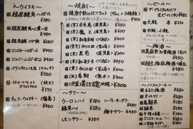 浦和 角打ち新井商店 メニュー