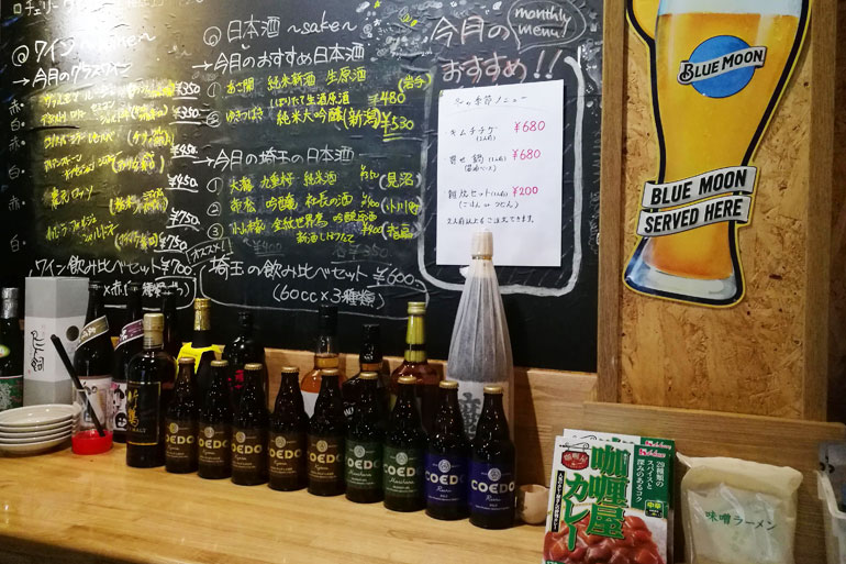 浦和 角打ち新井商店 黒板おすすめメニュー