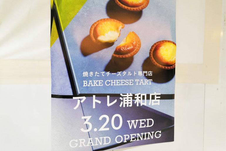 3/20オープン!チーズタルトのお店「BAKE(ベイク)アトレ浦和店」生どら焼きDOUの跡地に