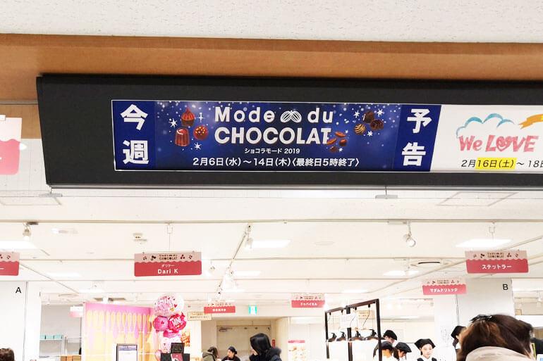 伊勢丹浦和店 ショコラモード2019