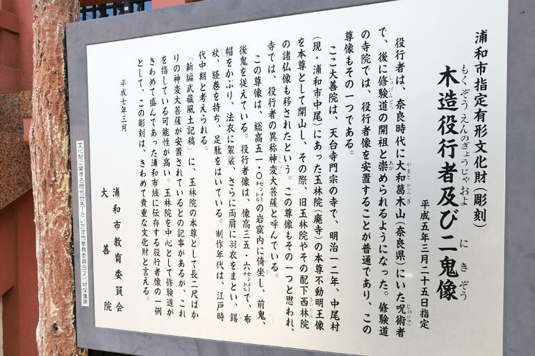 浦和不動尊 大善院 文化財