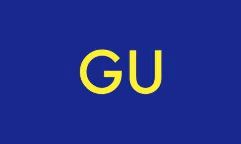 GU(ジーユー)オープン