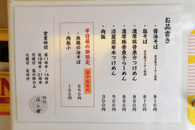 南浦和 麺処 はら田 メニュー