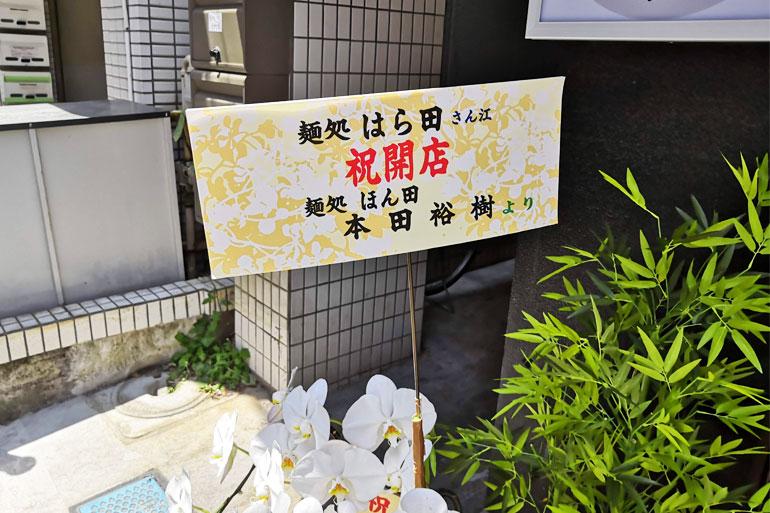 南浦和 麺処 はら田 ほん田からのお祝いの花