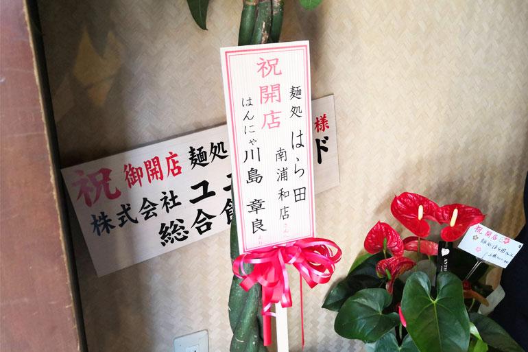 南浦和 麺処 はら田 はんにゃ川島からのお祝いの花