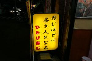 浦和駅周辺の立ち飲み屋