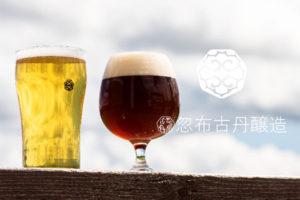 浦和 beernova(ビアノバ)忽布古丹醸造イベント