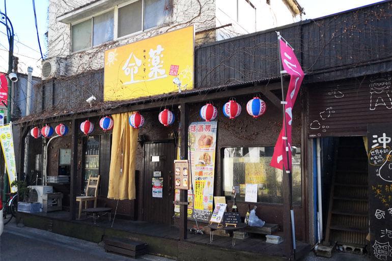 浦和 仮麺中 外観