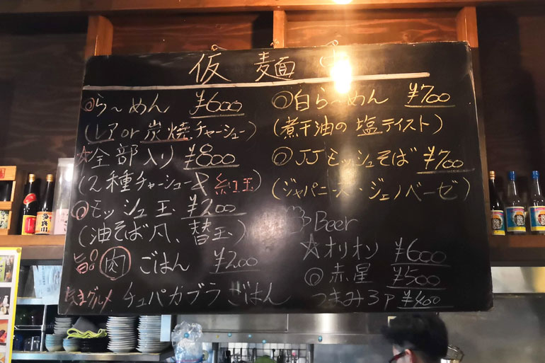 浦和 仮麺中 メニュー