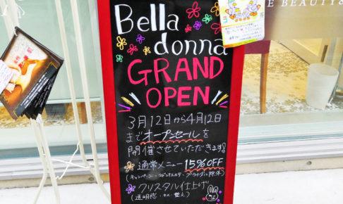 シェービング専門サロン Bella donna(ベラドンナ)