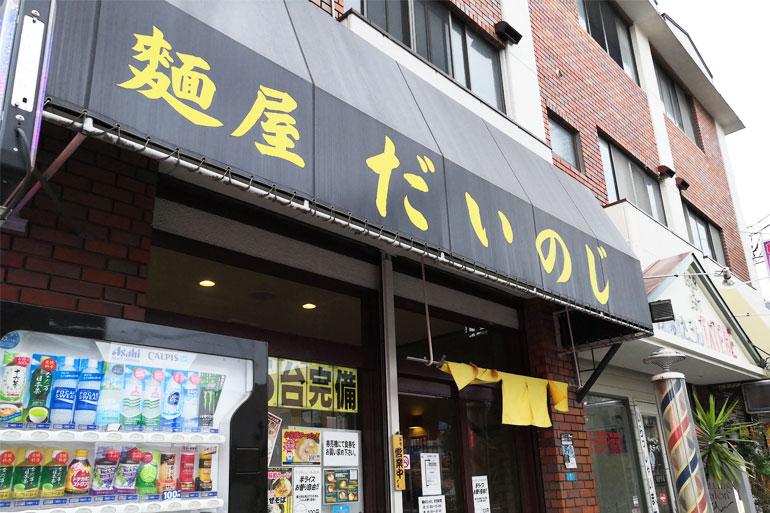 東浦和 麺屋だいのじ