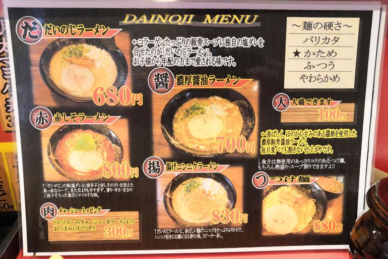 東浦和 麺屋だいのじ メニュー