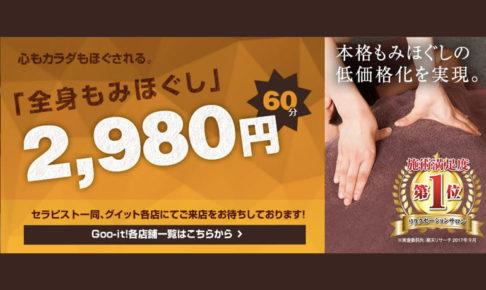 Goo-it(グイット)浦和西口店