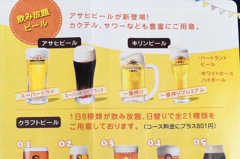 浦和伊勢丹ビアガーデン ビールメニュー