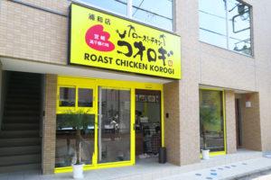 ローストチキンコオロギ浦和店 外観