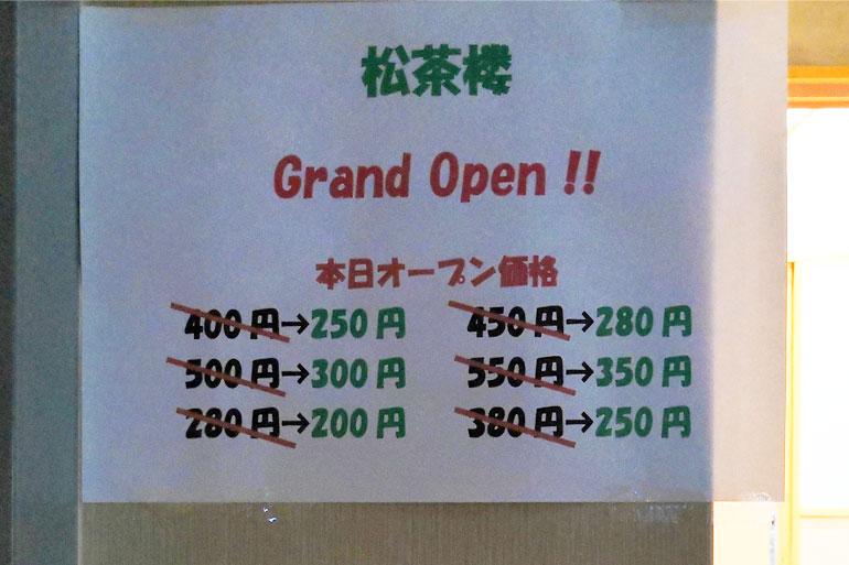 松茶楼(MACHAROU) 浦和店