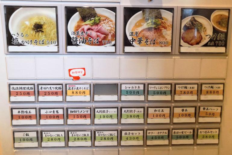 武蔵浦和 まかないへきるメニュー