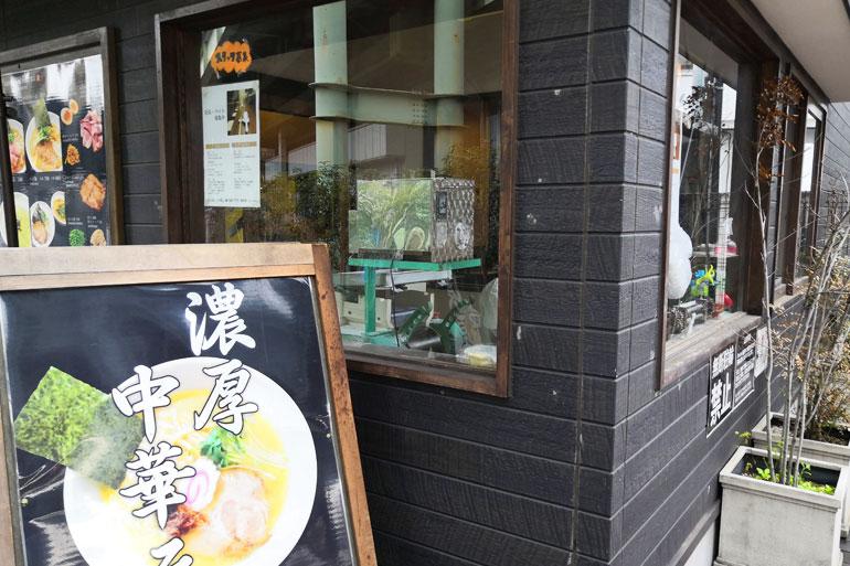 武蔵浦和 まかないへきる 製麺室