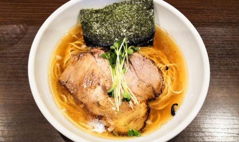 武蔵浦和 まかないへきるの淡麗煮干し醤油そば