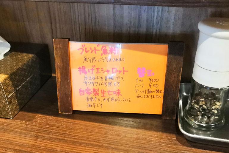 武蔵浦和 まかないへきる 卓上調味料