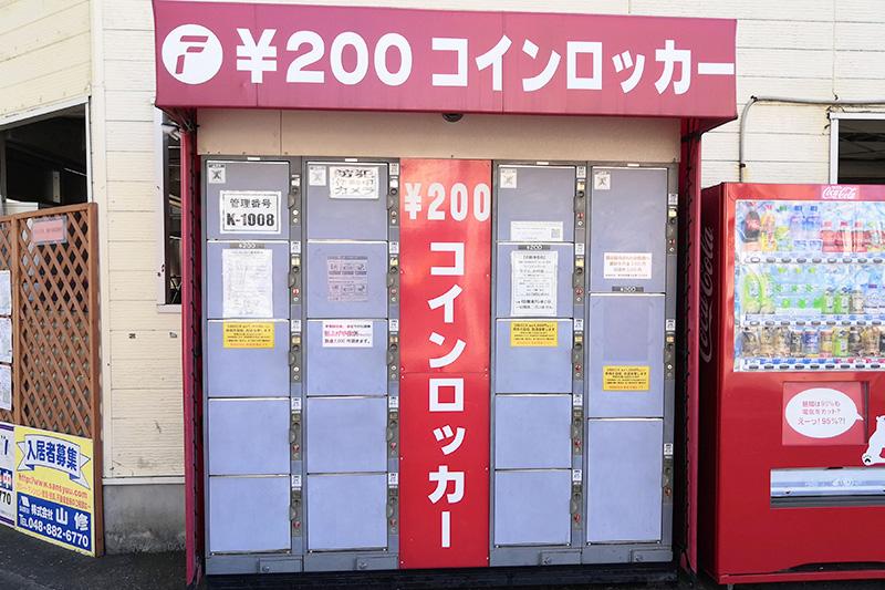 南浦和駅東口コインロッカー