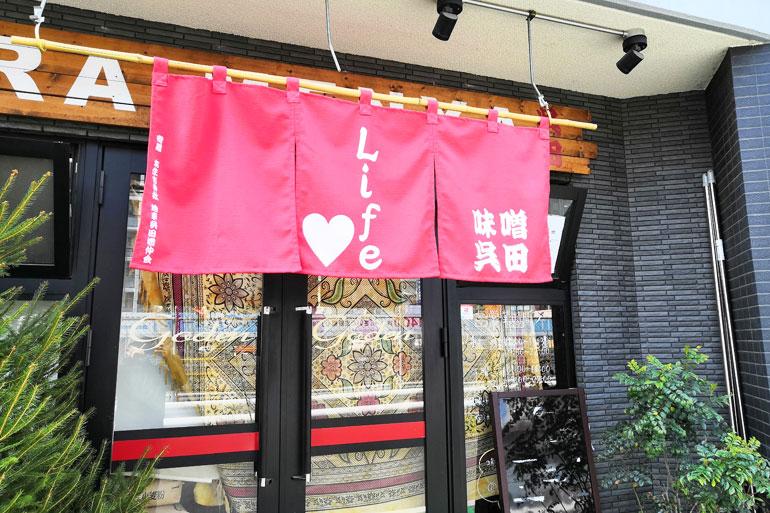 味噌呉田〜Life〜