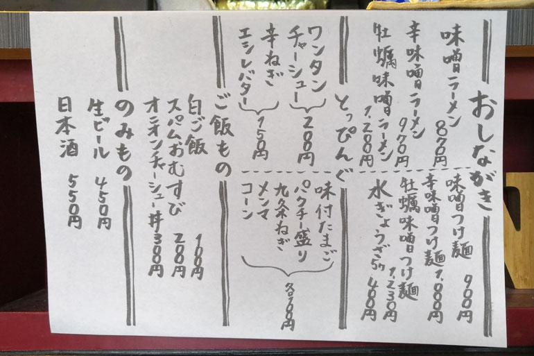 味噌呉田〜Life〜 メニュー