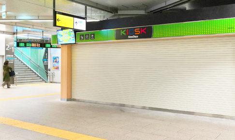 オープン情報:浦和駅構内に2つ目のNewdays(ニューデイズ)が3月オープン