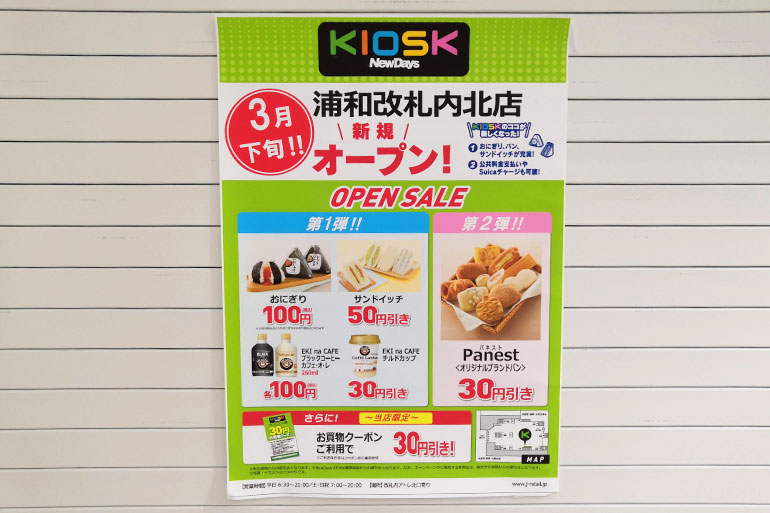 浦和駅構内に2つ目のNewDays(ニューデイズ)が3月下旬オープン オープンセール