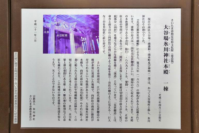 大谷場氷川神社の本殿はさいたま市指定有形文化財になっている