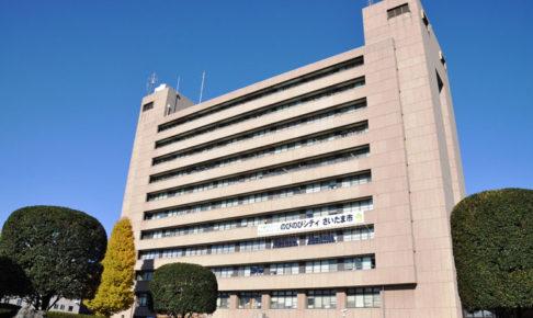 さいたま市役所
