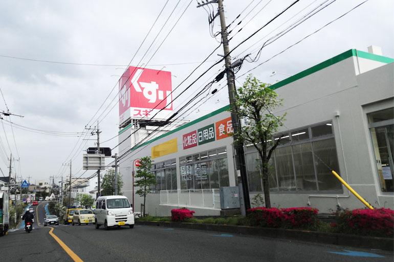 スギ薬局グループ浦和神明店