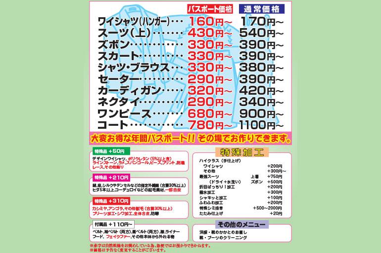 ホワイト急便 武蔵浦和店