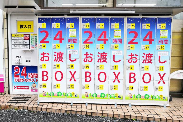 クリーニング ホワイト急便武蔵浦和駅前店 24時間受け取りボックス
