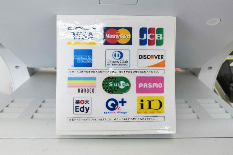 クリーニング ホワイト急便武蔵浦和駅前店 クレジットカード・電子マネー対応