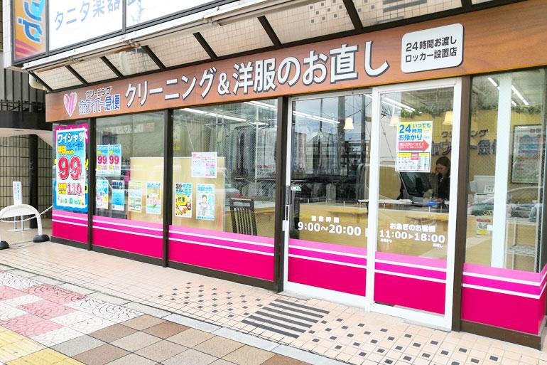 クリーニング ホワイト急便武蔵浦和駅前店