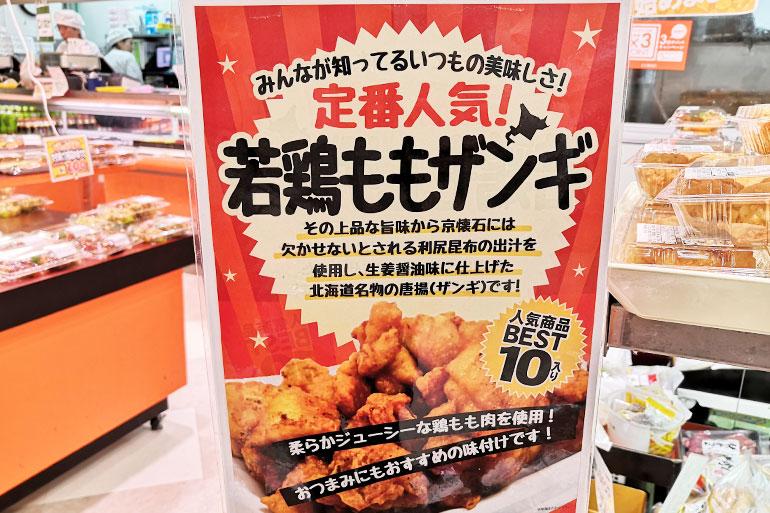 浦和コルソ地下いい菜&ゼストの若鶏ももザンギ