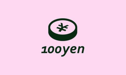 【3店舗あり】浦和駅近くにある100円ショップ(百均)まとめ