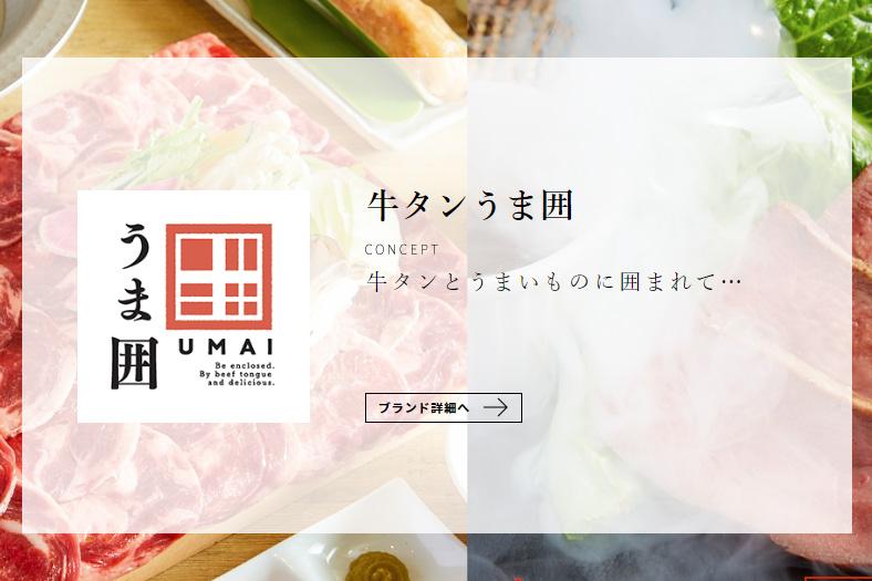 牛タン専門店「牛タンうま囲 浦和駅西口店」5月15日オープン