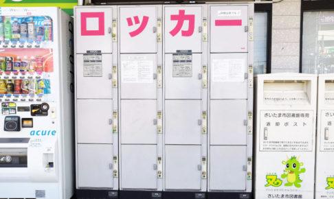 JR東浦和駅コインロッカー情報