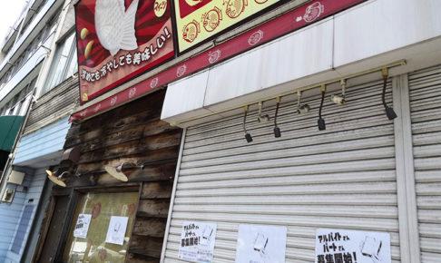 高級食パン専門店「君とならいつまでも 北浦和店」2020年春オープン予定