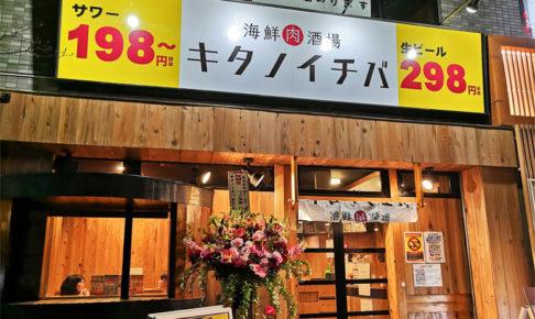キタノイチバ 浦和西口駅前店