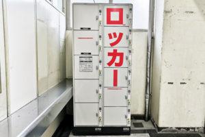 西浦和駅 コインロッカー