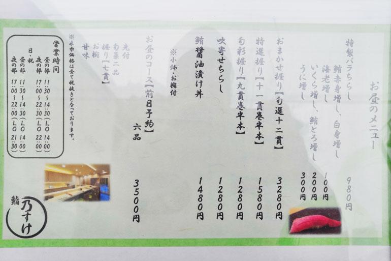 浦和 鮨 乃すけランチメニュー