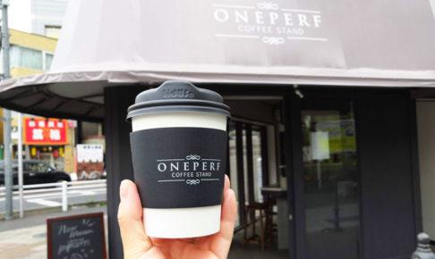 北浦和 ONEPERF COFFEE STAND((ワンペルフコーヒースタンド)