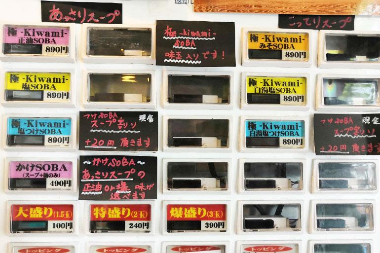北浦和 麺家 Shumen Doushi(しゅめんどうし)メニュー