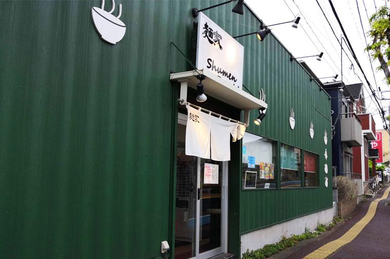 北浦和 麺家 Shumen Doushi(しゅめんどうし)外観